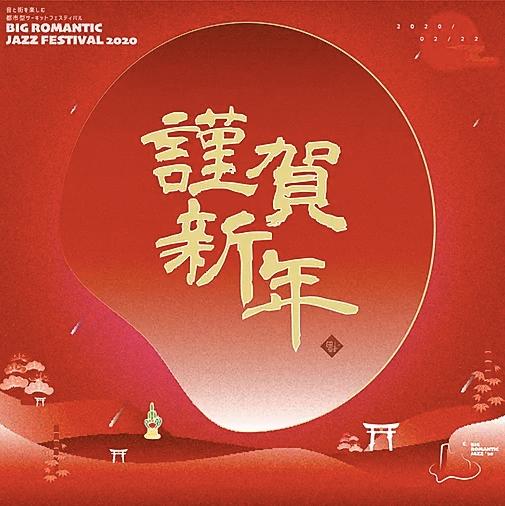 ビッグロマンティックジャズフェスティバル2020
