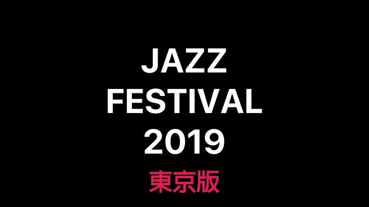 ジャズフェスティバルin東京