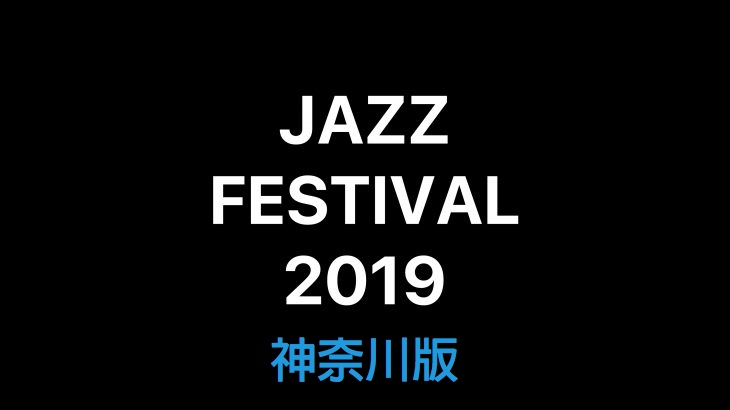 2019年に神奈川で開催されるジャズフェスティバルまとめ