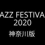 2020年に神奈川で開催されるジャズフェスティバルまとめ