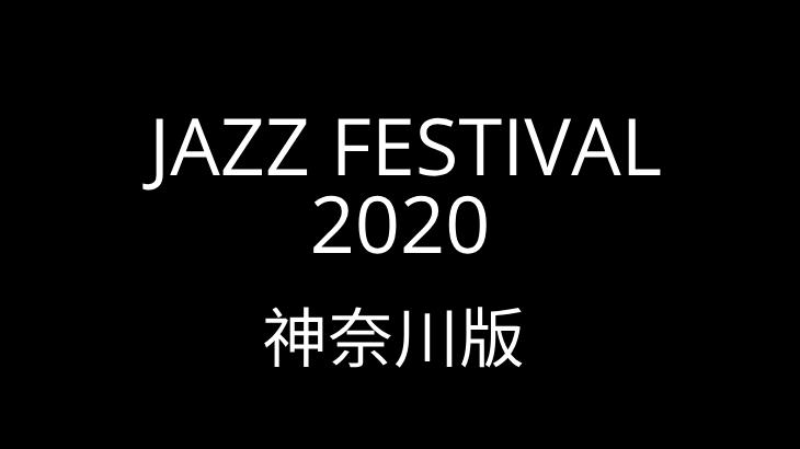 神奈川ジャズフェス2020