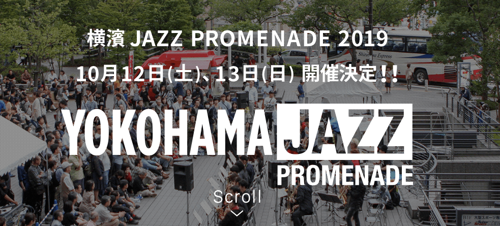横浜ジャズプロムナード