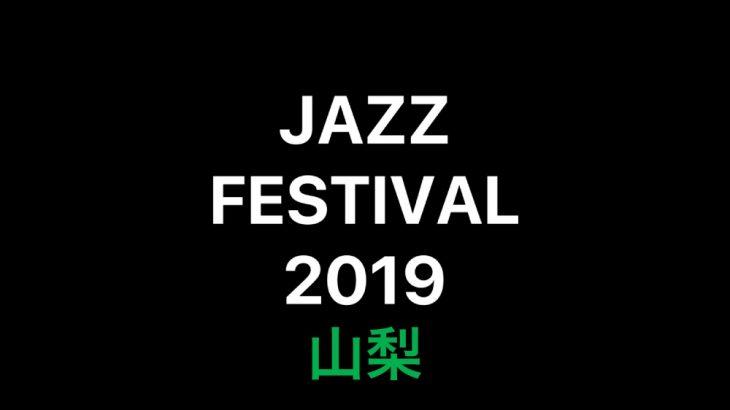 2019年に山梨で開催されるジャズフェスティバルまとめ