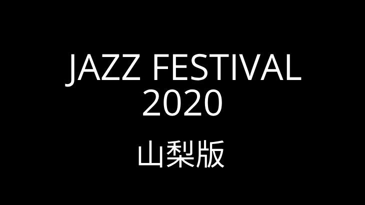 ジャズ・フェスティバル山梨2020
