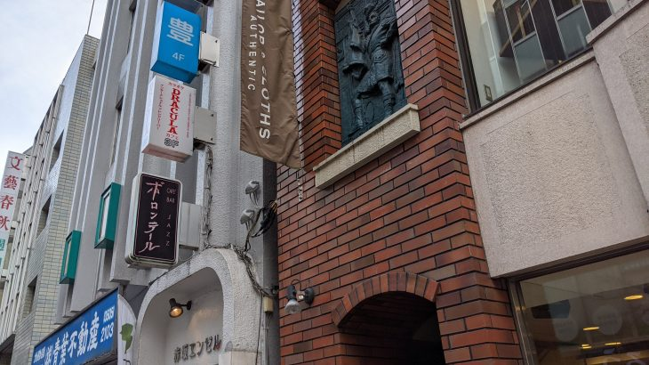 VOLONTAIRE(ボロンテール)- ジャズバー(東京/赤坂・溜池山王・赤坂見附)