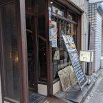 橋の下- ジャズ喫茶(東京/赤坂・赤坂見附・溜池山王)