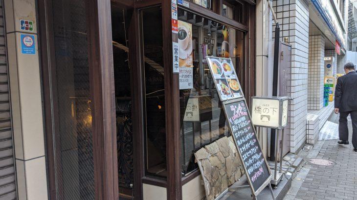 橋の下- ジャズ喫茶(東京/赤坂)