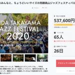 飛騨高山ジャズフェスティバル2020 クラウドファンティングを開始!早割チケットも。
