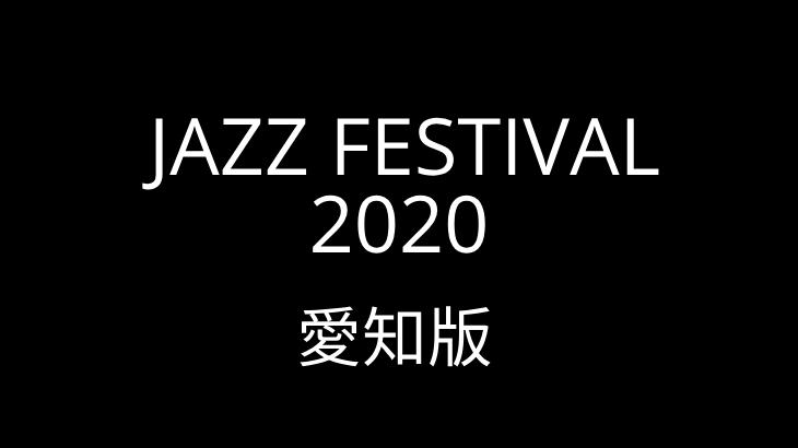 愛知ジャズフェス2020