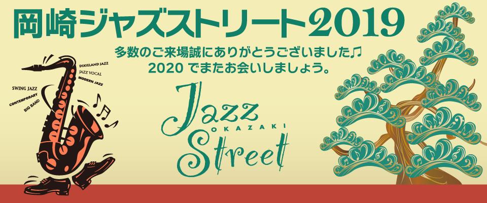岡崎ジャズストリート2019