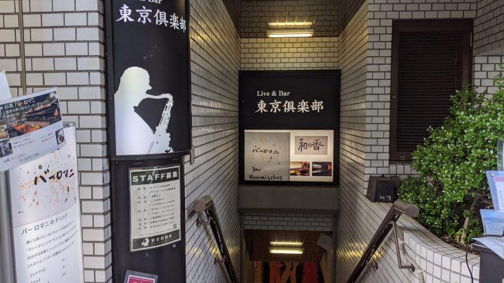 東京倶楽部 目黒店- ジャズライブバー(東京/目黒)