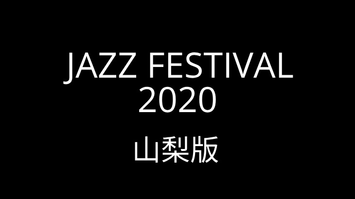 2020年に山梨で開催されるジャズフェスティバルまとめ