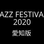 2020年に愛知県で開催されるジャズフェスティバルまとめ