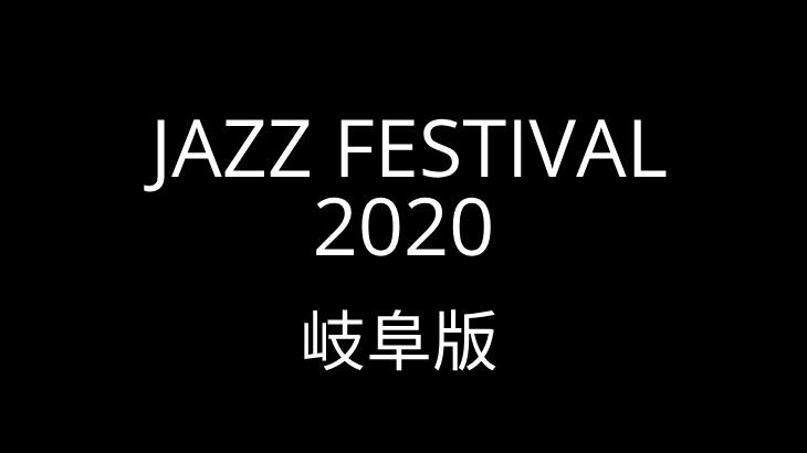 2020年に岐阜県で開催されるジャズフェスティバルまとめ