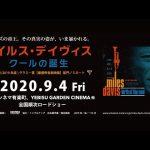 2020月9月4日公開!映画『マイルス・デイヴィス クールの誕生』