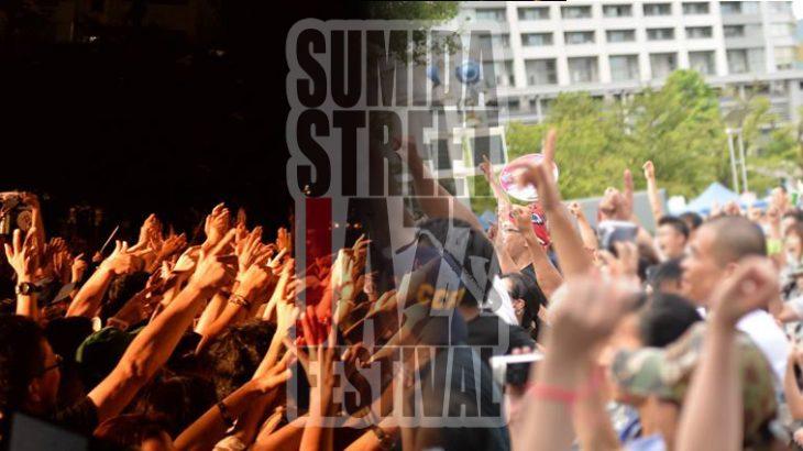 【2021.11.06-07】すみだストリートジャズフェスティバル(東京・錦糸町/両国など)